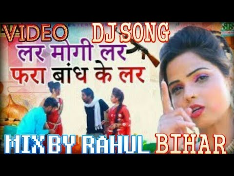 Lar Maugi Lar Fara Bandh Ke Lar Ge Mathli Video Hard Kick Mix By Rahul Bihar