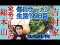 【毎日ラーメン生活】吉村家 家系ラーメンの総本山ですする【Japanese Ramen】SUSUR…