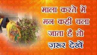 माला करते में मन कहीं चला जाता हो तो ज़रूर देखें | Answer To Most Common Question By Divine Bhaiyaji