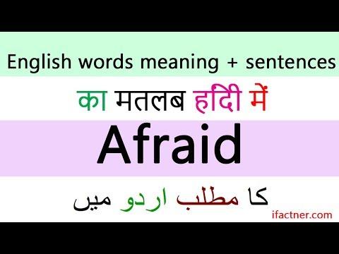 Meaning Of Afraid In Hindi Afraid Meaning In Urdu English Sentences With Afraid Translation Youtube