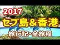 フィリピン セブ島でジンベイザメと泳ぐ & 香港 旅行記 ☆ GWに 格安リゾート ♪  /  …