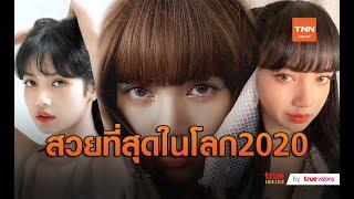 """""""ลิซ่า"""" สาวไทยยืน 1 ผู้หญิงสวยที่สุดในโลก2020"""