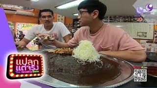 แกงกะหรี่ยักษ์ กรุงเทพฯ (27พ.ค.61) แปลกแต่จริง The Amazing Show | 9 MCOT HD