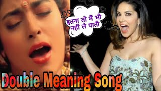 FUNNY DOUBLE MEANING BOLLYWOOD SONGS | SUNNY LEONE IS  FAIL IN FRONT OLD  SONGS | PART 2