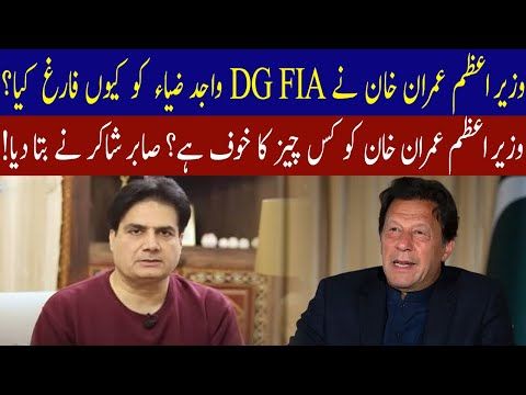 Sabir Shakir told why PM Imran Khan removed Wajid Zia as DG FIA   10 June 2021   92NewsHD thumbnail