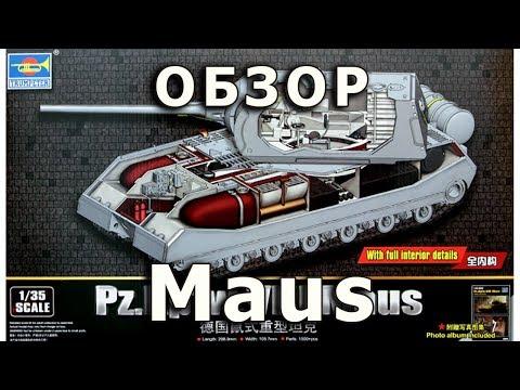 Обзор Pz.VIII Maus - немецкий танк ВОВ, Trumpeter модель 1/35 (German Maus Tank 1:35 Model Review)