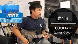ช่างมัน - COCKTAIL (Guitar Cover)