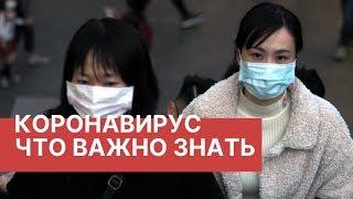 Вирус из Китая. Что важно знать. Симптомы китайского коронавируса. Вирус в Китае. Новости 2020