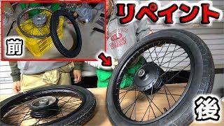 【コレダ50】バイクのホイールを塗ってカスタム!
