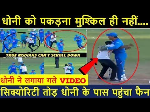सिक्योरिटी तोड़ धोनी के पास पहुंचा फैन, लगाया गले | MS Dhoni cricket fan tries to catch | Dhoni Fan