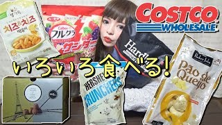 【コストコ 】購入品を色々食べる♪( ´▽`) *咀嚼音ありです!
