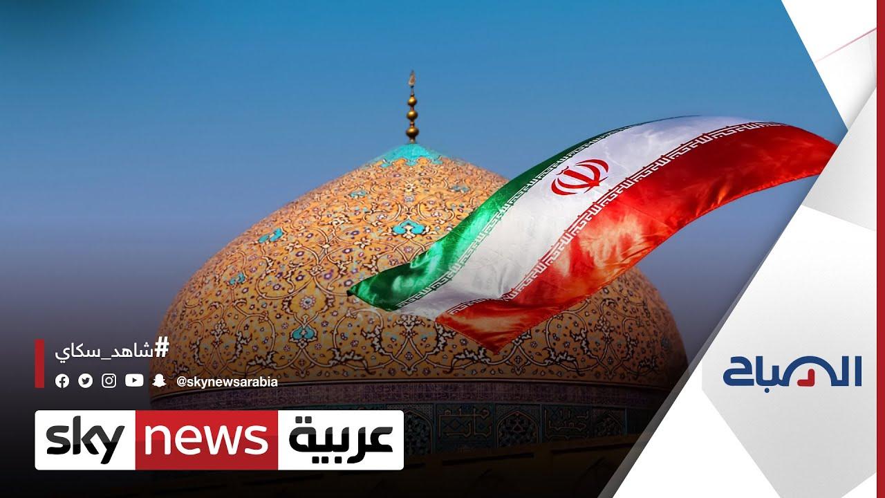 كيف هو المشهد في الداخل الإيراني قبل شهر من الانتخابات الرئاسية؟| #الصباح