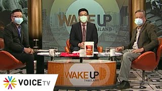#WakeUpThailand ประจำวันที่ 4 พฤษภาคม 2564