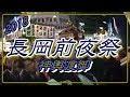 新潟長岡前夜祭2018神輿渡御【悠心會】 の動画、YouTube動画。