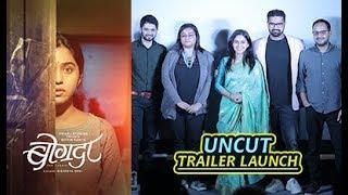 Bogda Marathi Movie Trailer Launch Uncut   Suhas Joshi, Mrunmayee Deshpande   Chillx Marathi