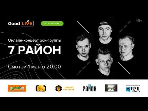 Онлайн-концерт с рок-группой «7 район»