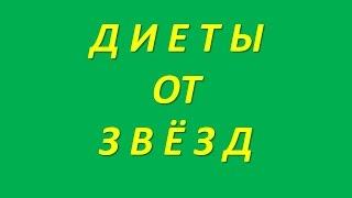 похудение - рецепт детокса от Юлии Высоцкой, от Ларисы Гузеевой, от Насти Каменских.
