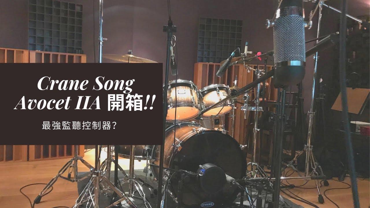 Crane Song Avocet IIA 開箱!!最強監聽控制器?