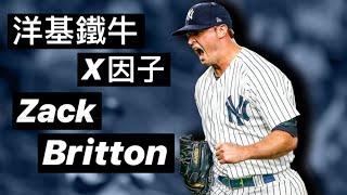 洋基鐵牛陣!Zack Britton 找回其壓制力的秘密 -MLB閒聊