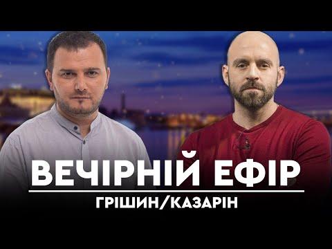 Журналістика померла? - Сергій Грішин / Павло Казарін | ВЕЧІРНІЙ ЕФІР