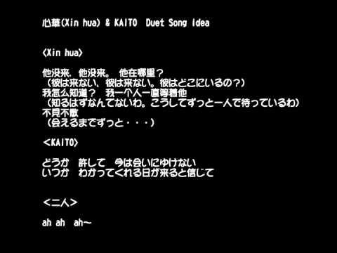 ボーカロイド Vocaloid 心華Xinhua&Kaito Duet 実験 Experiment