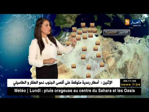 توقعات حالة الطقس ليوم الإثنين 13 أوت 2018