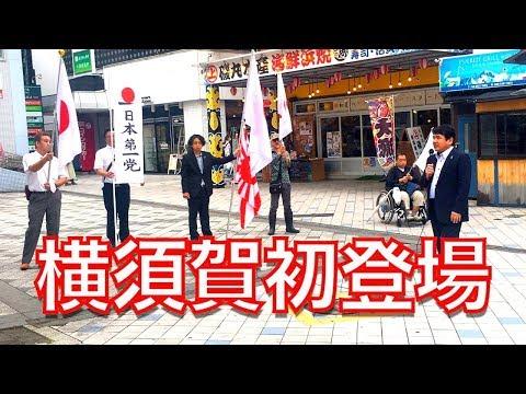 2019/6/22 横須賀中央駅前 街宣