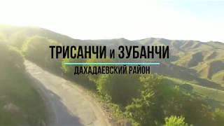 Трисанчи и Зубанчи. Дахадаевский район. Дагестан
