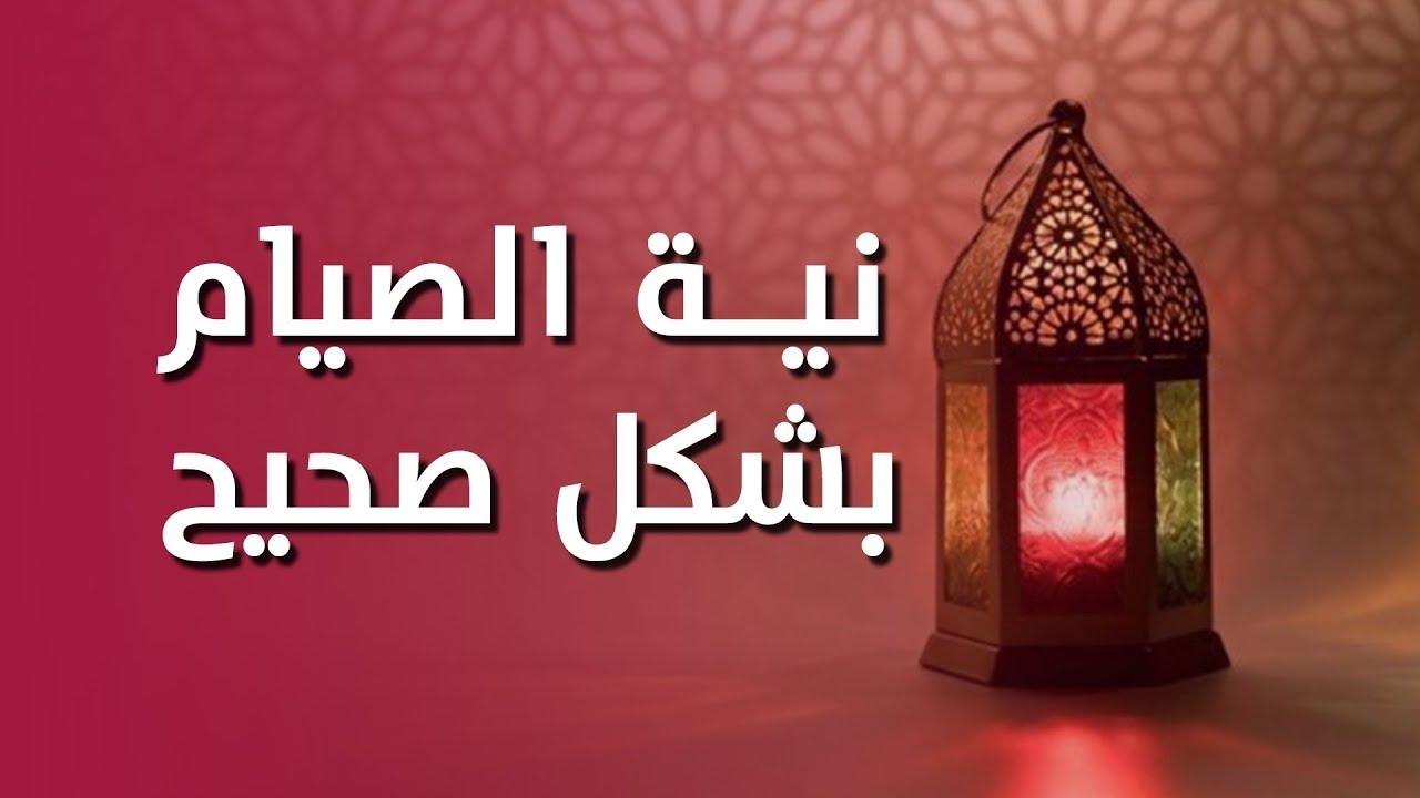 كيف تنوي صيام رمضان بشكل صحيح Youtube