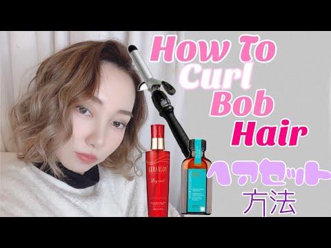 【ヘアアレンジ】How To Curl Bob Hair/皆が気になっているリルのボブヘアアレンジ方法を紹介します❤️