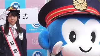 千葉モノレール AKB48 Team8 吉川七瀬さん 駅長委嘱式の様子です。