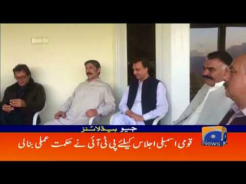 Geo Headlines -02 PM - 17 August 2017