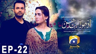 Adhoora Bandhan Episode 22 | Har Pal Geo
