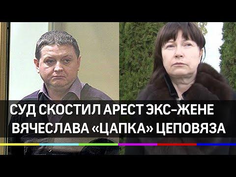 Суд скостил арест экс-жене «Цапка» Вячеслава Цеповяза