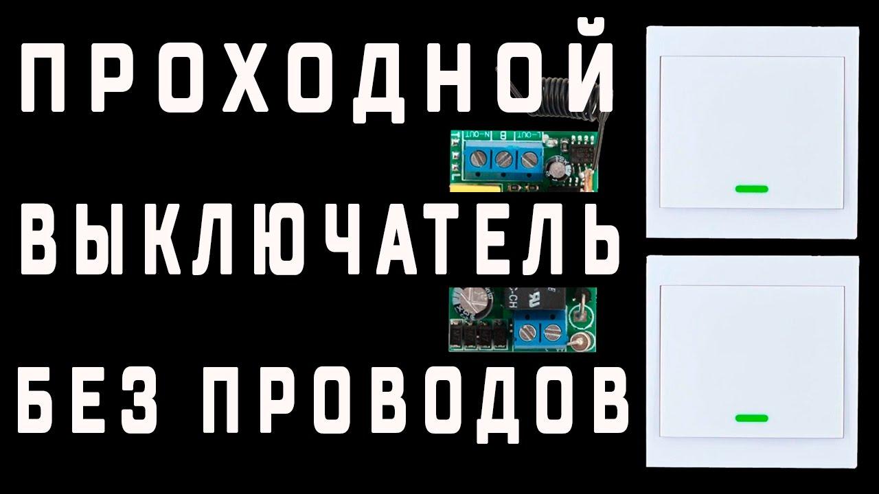 Quteo. Установка выключателя IP 44. - YouTube