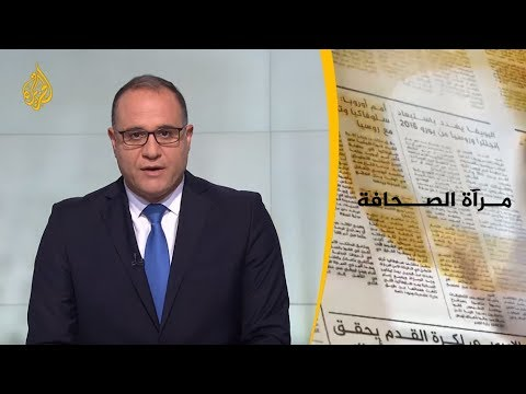 مرآة الصحافة الاولى 13/11/2018  - نشر قبل 20 دقيقة