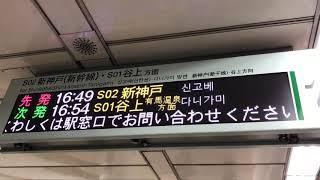 神戸市営地下鉄三宮駅 FC-LED発車標 (谷上方面)