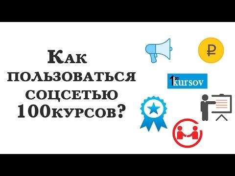 Социальная сеть 100 курсов для заработка, обучения и продвиженияиз YouTube · С высокой четкостью · Длительность: 30 мин15 с  · Просмотров: 684 · отправлено: 11.04.2017 · кем отправлено: Виктория Карпова