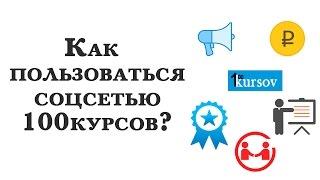 видео 100 курсов социальная сеть