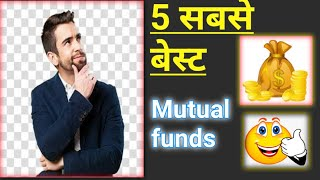 5 सबसे बेस्ट Mutual funds in India ( for foren Investing funds , Amazon Google etc