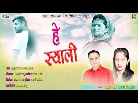 He Syali ।। Latest Garhwali Song 2018 ।। Sohan. Laxmi Rawat Aarav Production