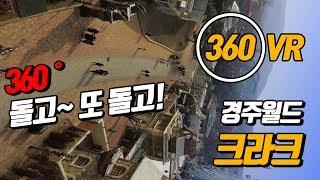 360 VR 영상! 돌고도는 경주월드 크라크!