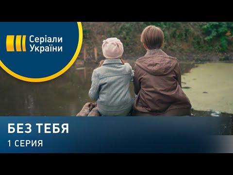 Детективная мелодрама «Бeз тeбя» (2021) 1-8 серия из 16 HD
