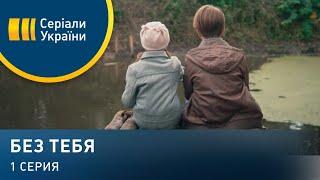Без тебя (Серия 1)