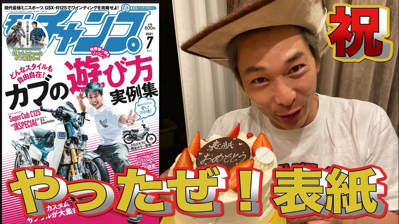 モトチャンプ7月号の表紙を飾る!!