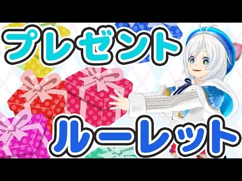 【ホワイトデー】バレンタインのリベンジ!プレゼントルーレット【169】