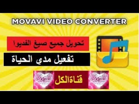 برنامج تحويل جميع صيغ الفديوا مع التفعيل Movavi Video Converter Premium V 19 3 0