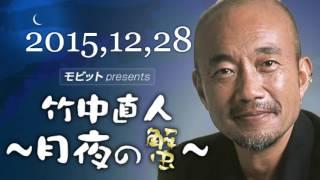 2015年12月28日 竹中直人~月夜の蟹~ ゲスト 女優 室井滋(むろいしげ...