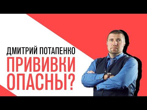 «Потапенко будит!», ВЦИОМ, 11% россиян считают прививки опасными