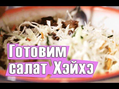 салат хэйхэ рецепт с фото